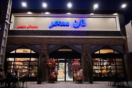 افتتاح نمایندگی جدید نان سحر در بابلسر